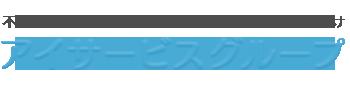 アイサービスグループ | 品川区・目黒区・港区の不用品回収・遺品整理